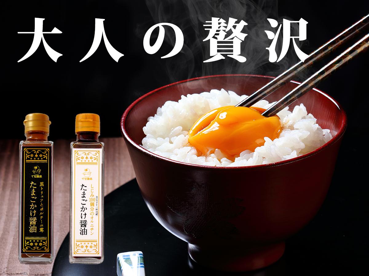 【送料無料】<br> 特製たまごかけ醤油