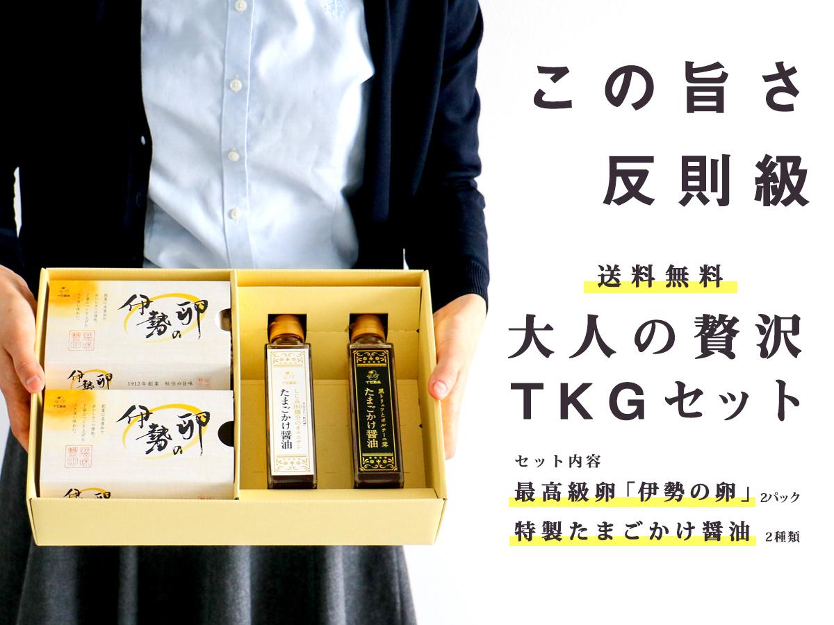 【送料無料】<br> 大人の贅沢TKGセット