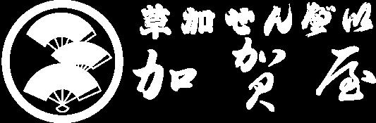 加賀屋米菓