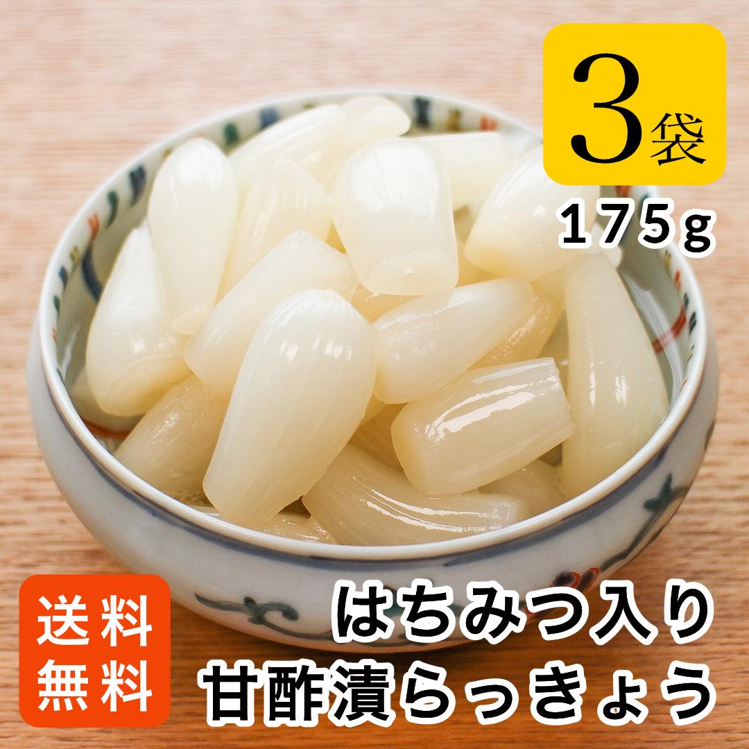 【送料無料】福井県三里浜産らっきょうの甘酢漬け。化学調味料無添加にこだわりました。