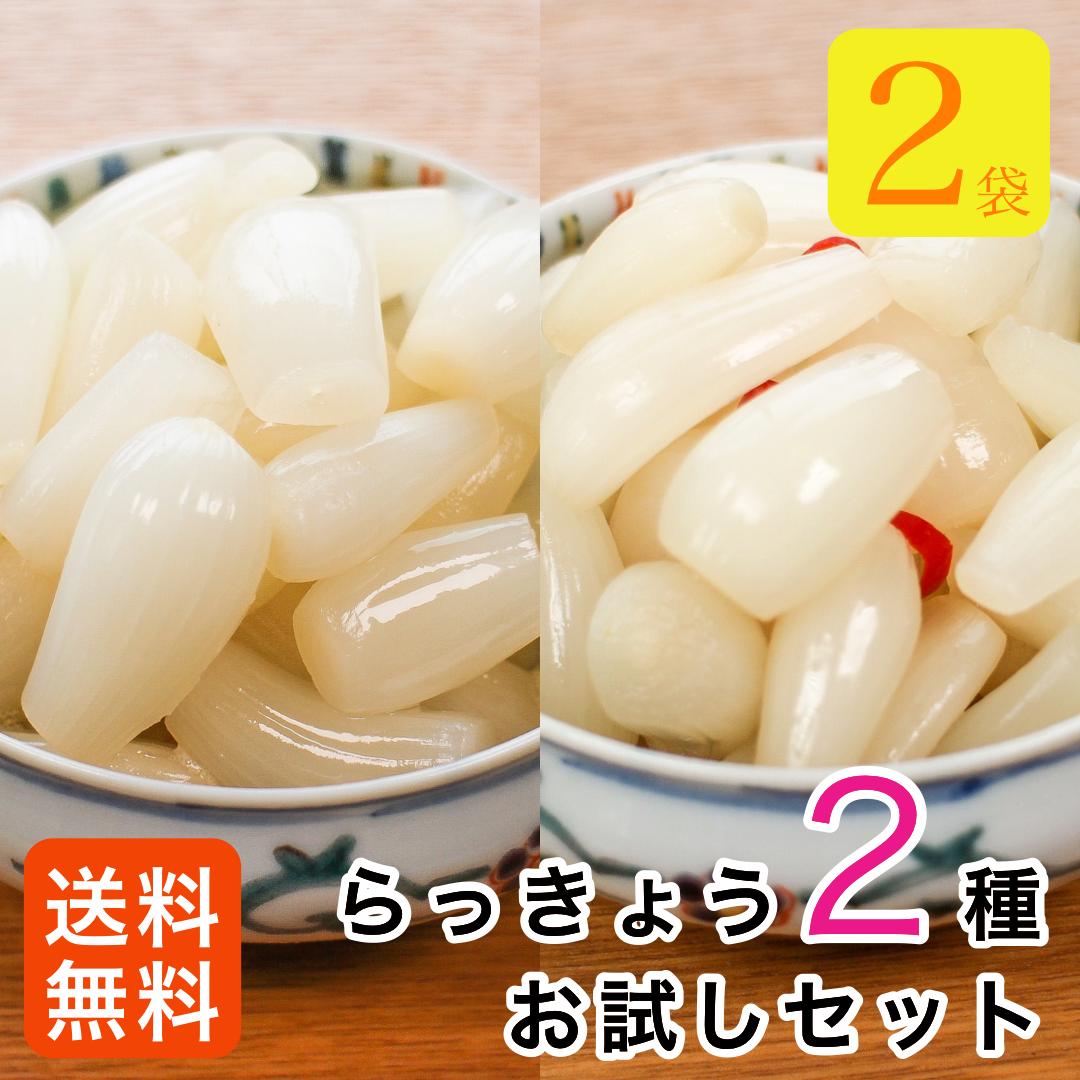 【送料無料】福井県三里浜産らっきょうの甘酢漬とピリ辛のお試しセット。
