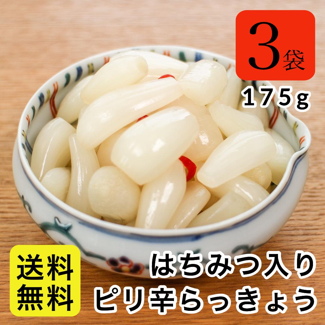 【送料無料】福井県三里浜産らっきょうの唐辛子入りのピリ辛タイプ。化学調味料無添加。