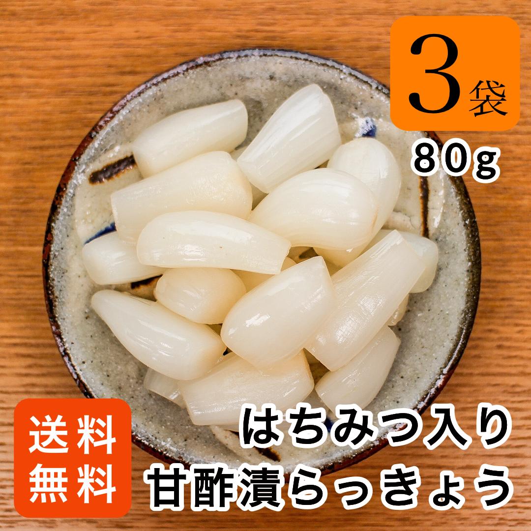 【送料無料】福井県三里浜産らっきょうの甘酢漬け。お試し企画の少量タイプ。化学調味料無添加。