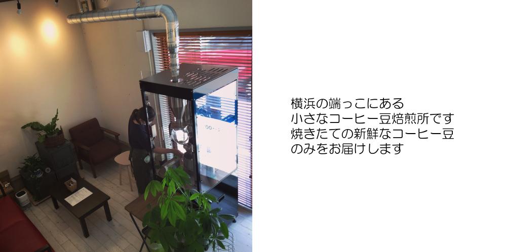 自家焙煎コーヒー豆 かんきコーヒー焙煎所 横浜市金沢区、六浦、金沢八景、金沢文庫