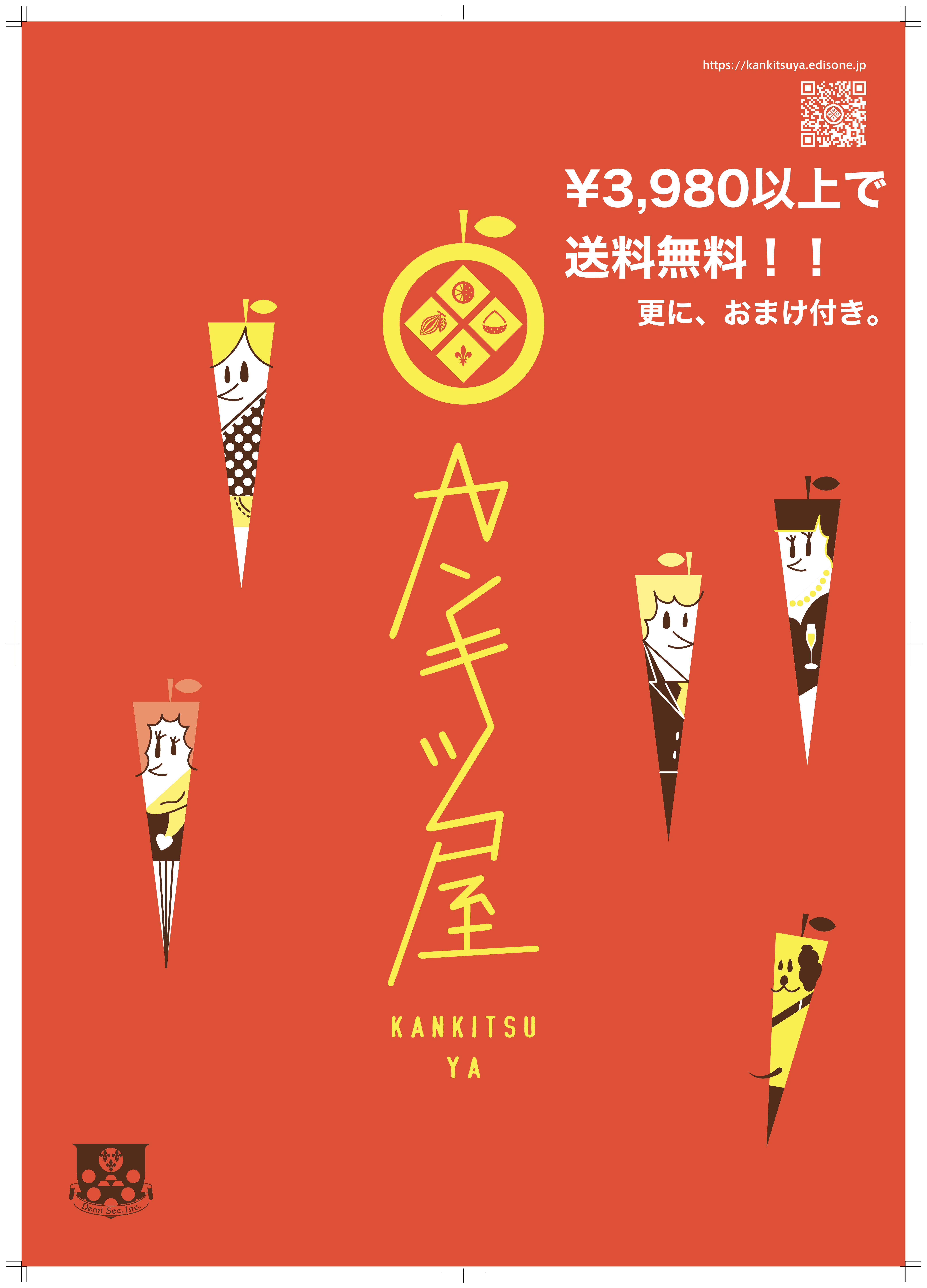 焼菓子とオランジェット専門店 カンキツ屋