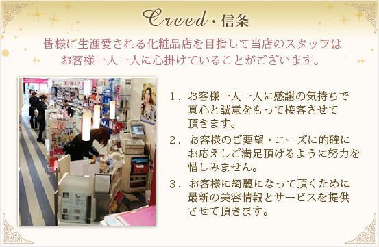 Creed・信条