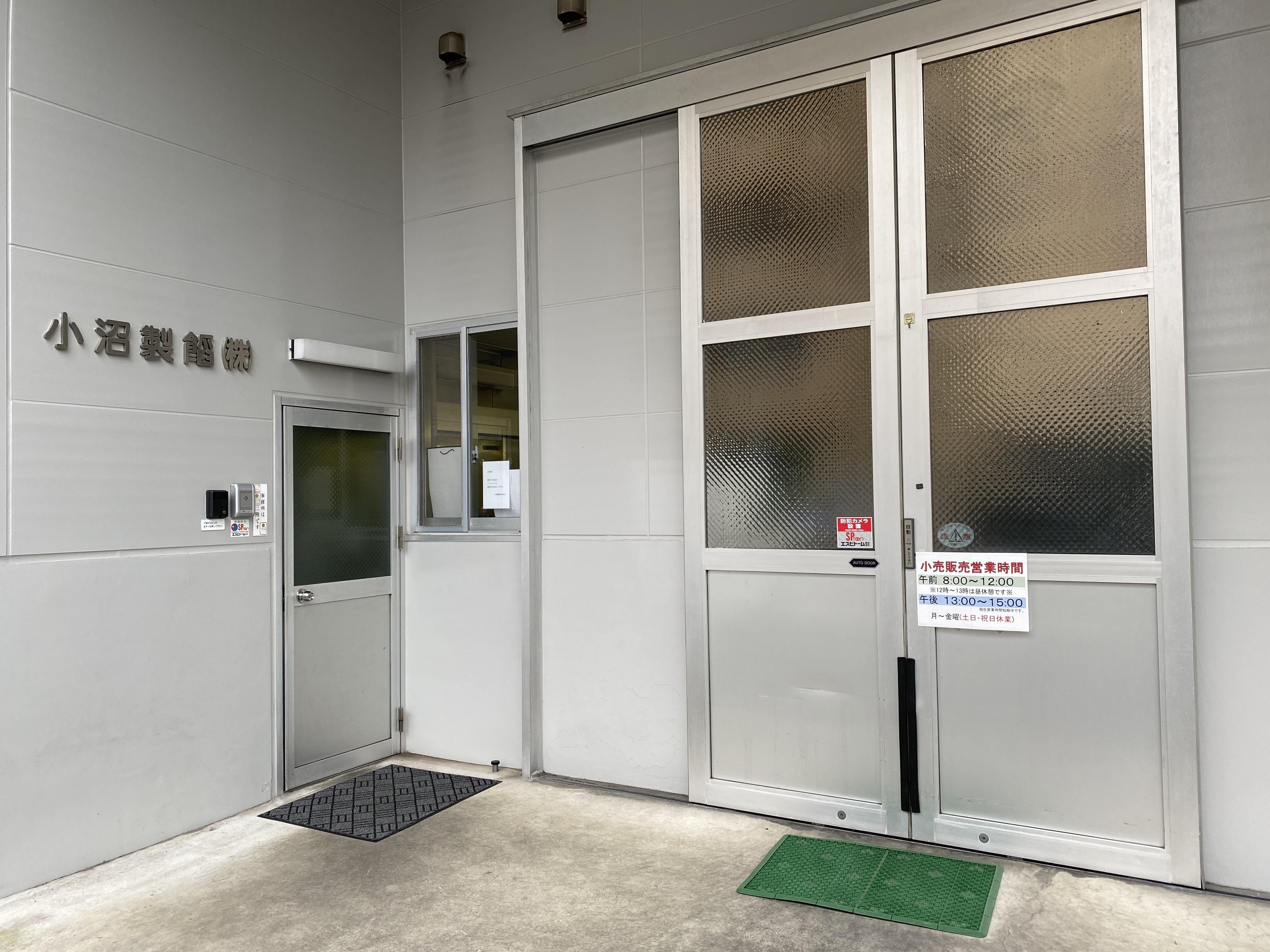 小沼製餡株式会社 直売所<br /> (工場の入り口に直売スペースがございます)