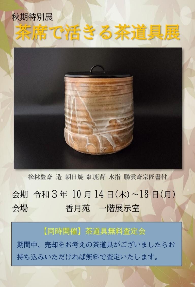 茶道具通販|香月苑|こうげつえん|茶道具専門店|