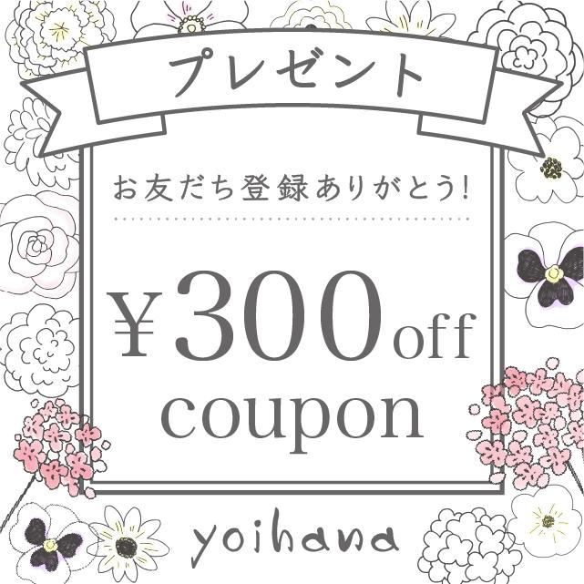 LINEお友だち追加で<br/> 300円クーポンをプレゼント