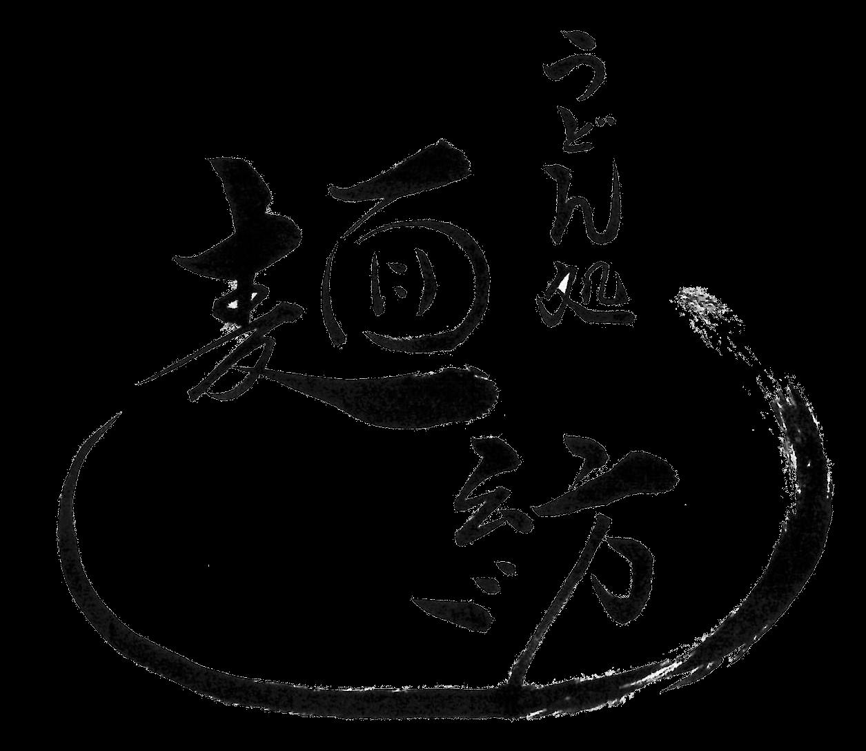 めんぼううどん【うどん処 麺紡】