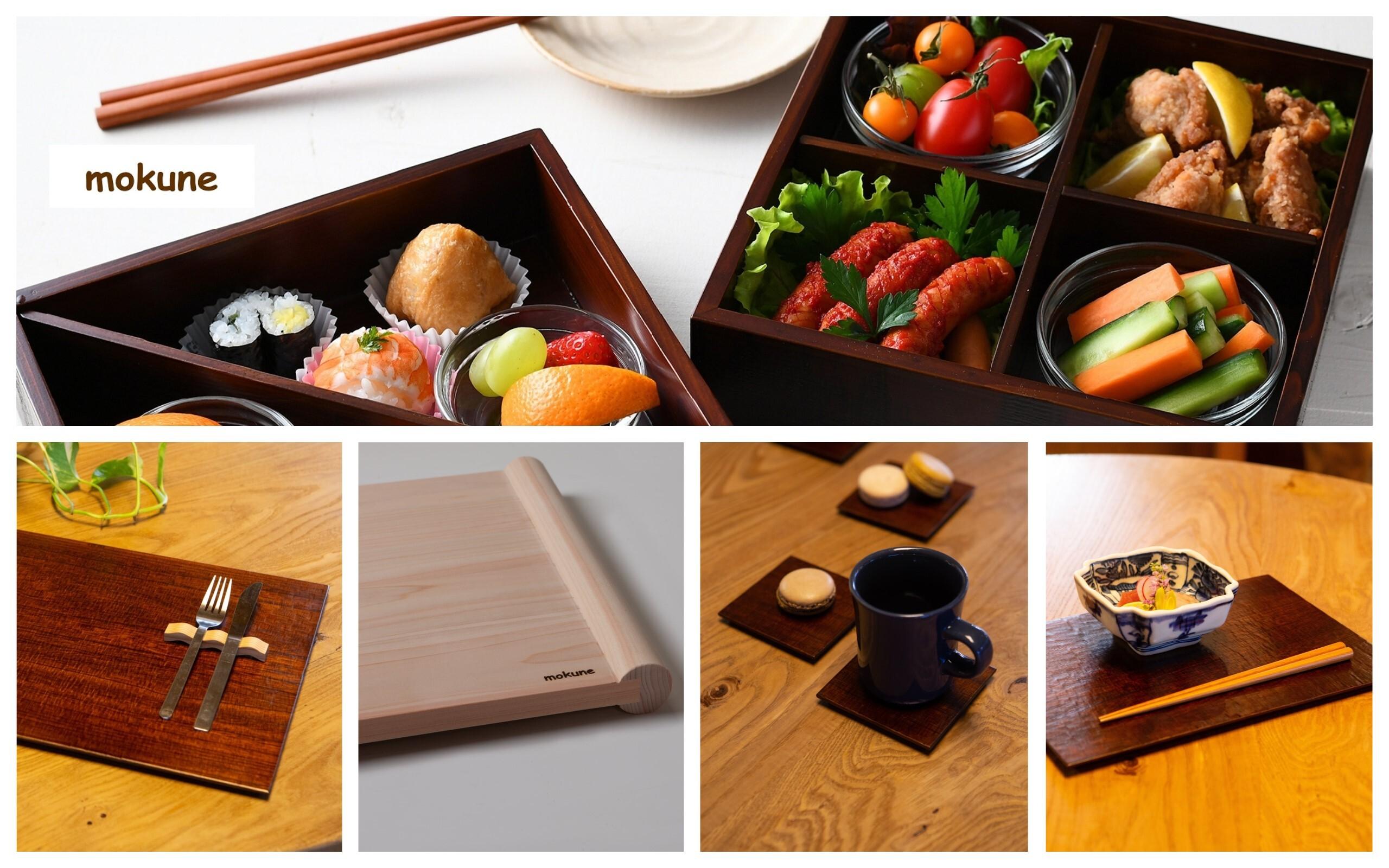 【木】本来の温かみと重厚感を大切にし、日本の伝統技術で上質な質感に仕上げ、使いやすさと美しさを兼ね備えた製品がmokuneシリーズです。