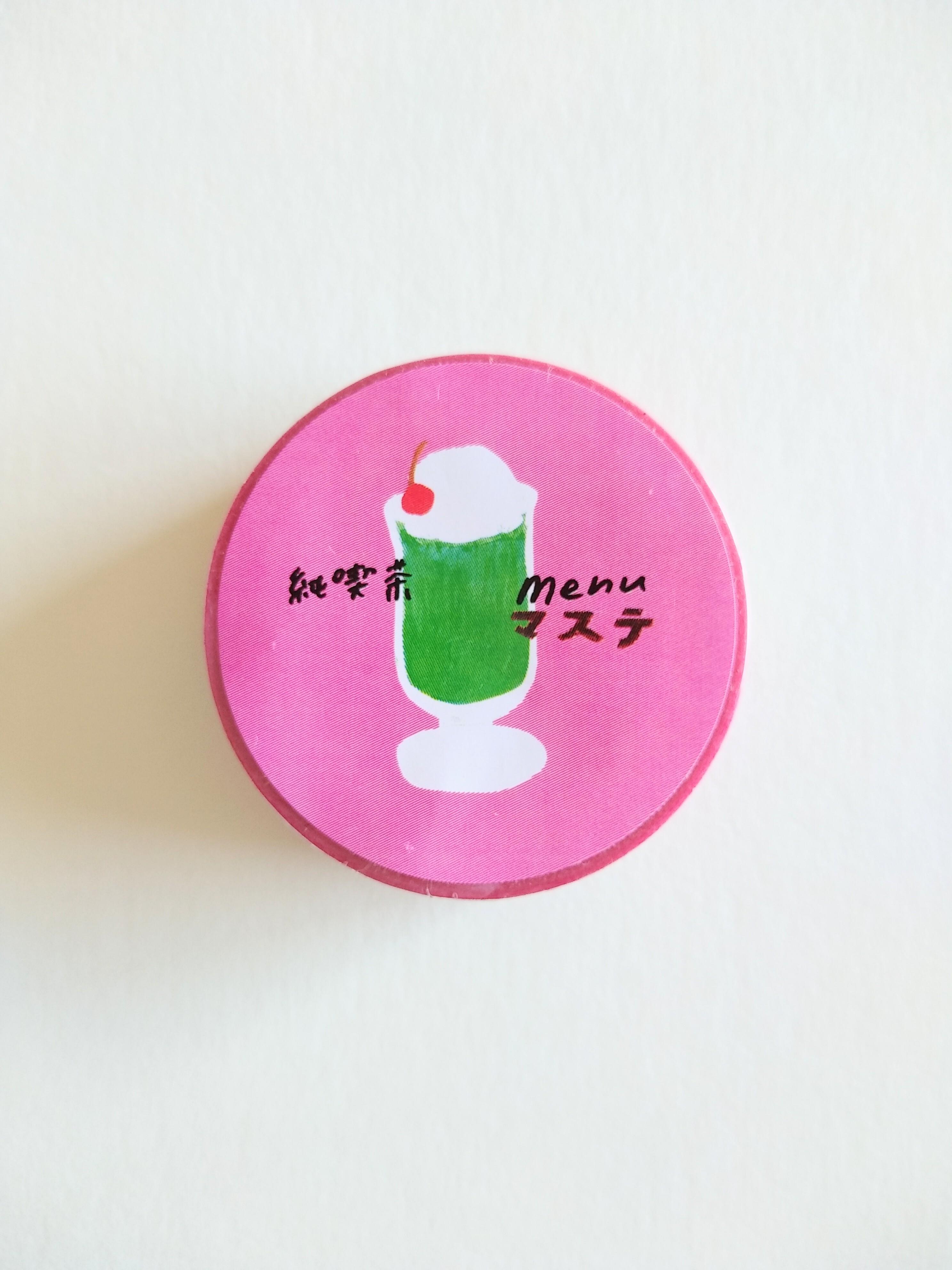 純喫茶menuマステ/表紙クリームソーダ