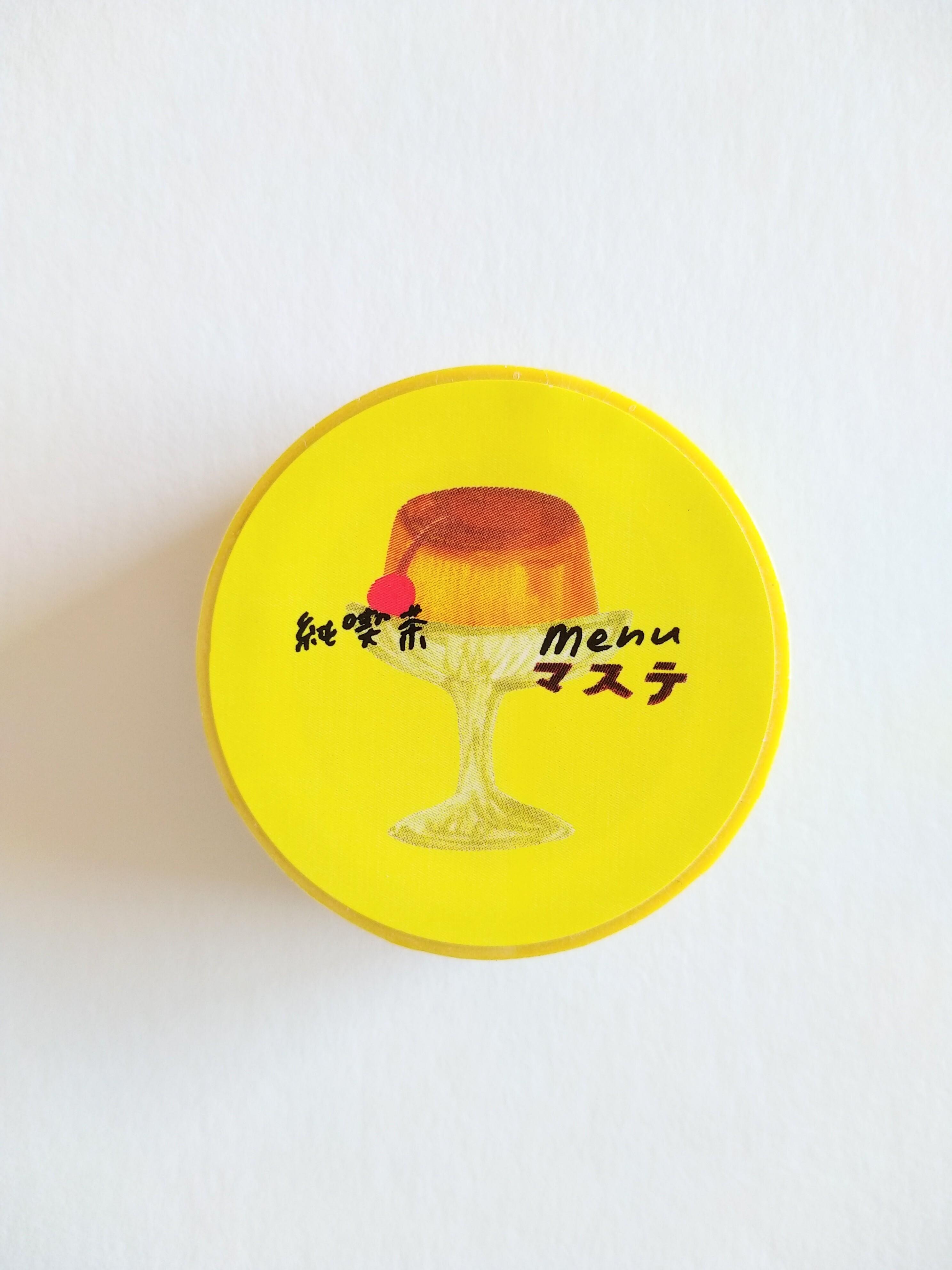 純喫茶menuマステ/表紙プリン