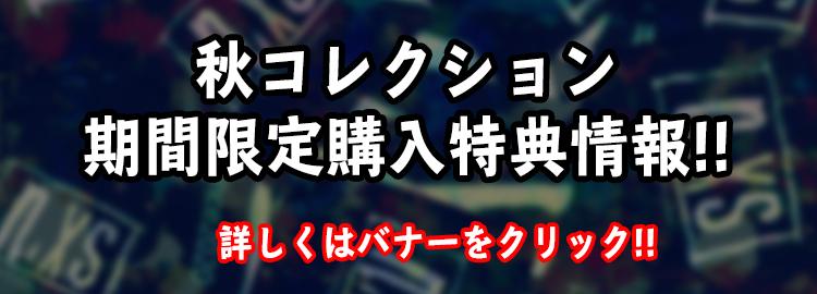"""n.Xs""(エヌクロス) 秋コレクション、特典写真全公開!"