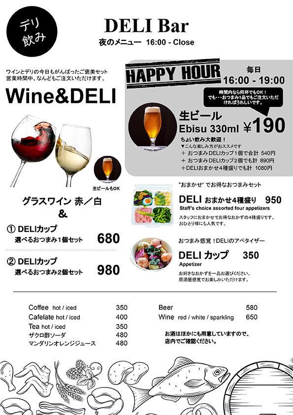 DELI Bar ワイン(またはビール)とおつまみで680円。ちょい飲み大歓迎!