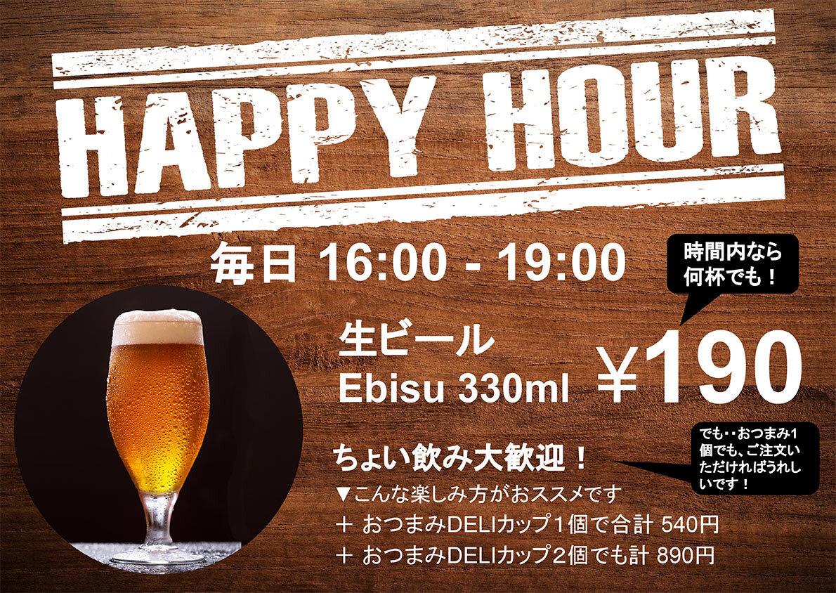 Happy Hour ビール190円 時間内制限なし
