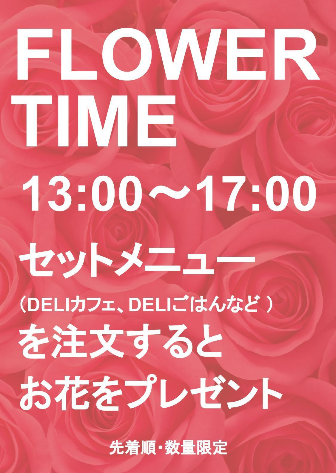 くらしに花を!FLOWER TIME 話題の人気サービス。数量限定、先着順。