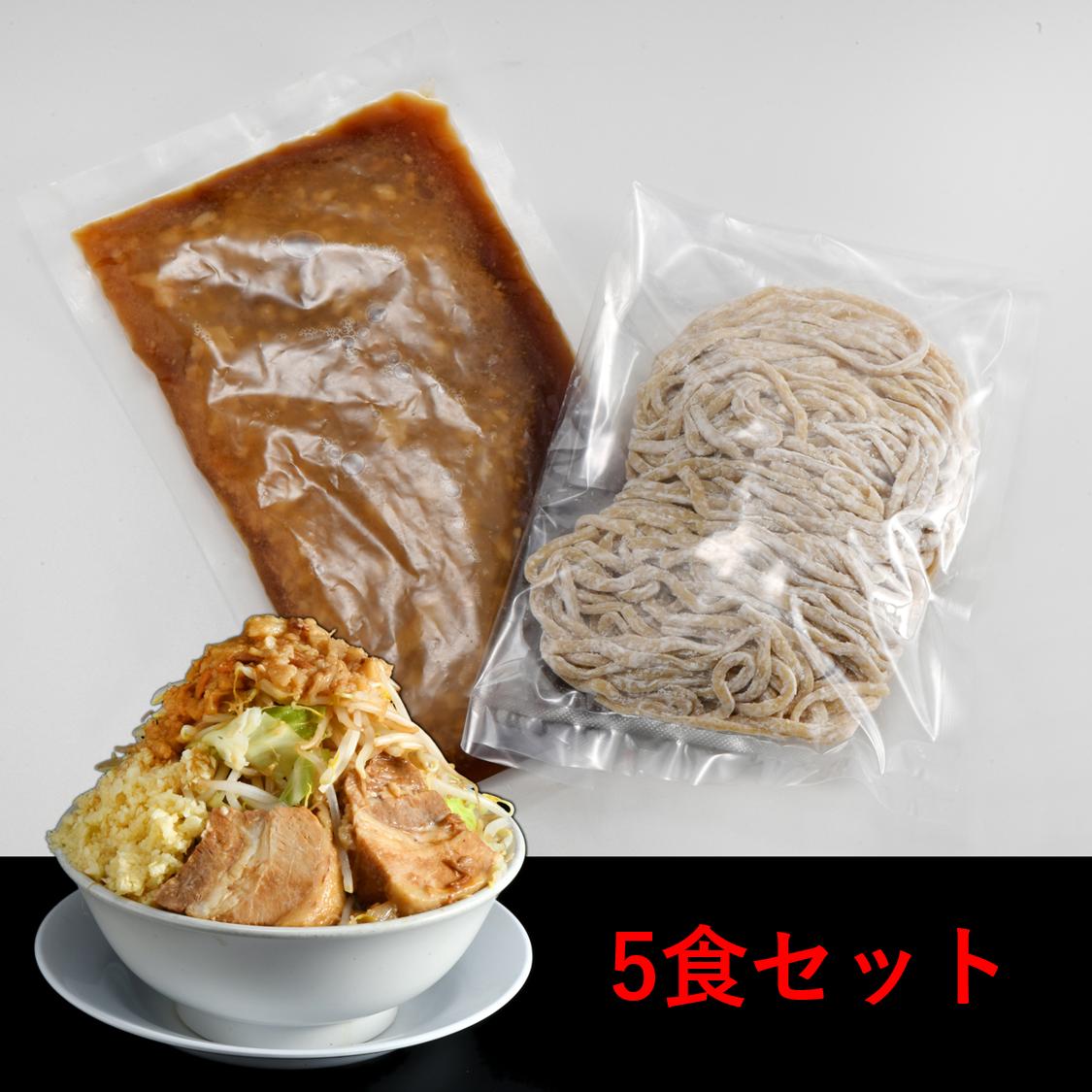 ラーメン5食セット