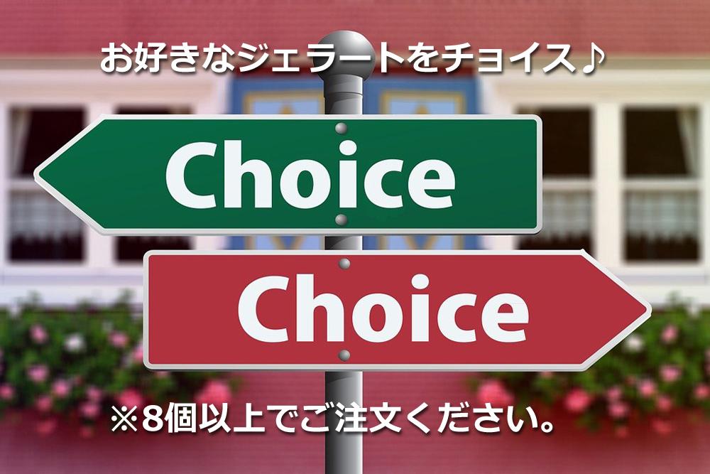 ご自由にお選びください。