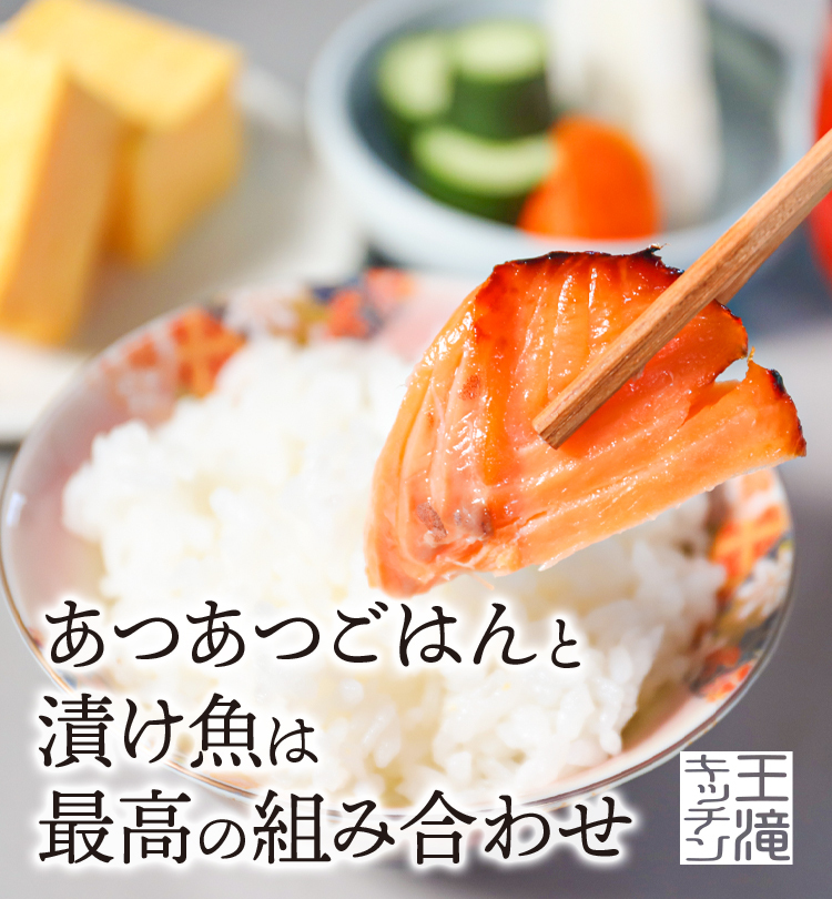 脂ののった厚切りの漬け魚はご飯との相性抜群。家族で囲む食卓に美味しさをお届けします。