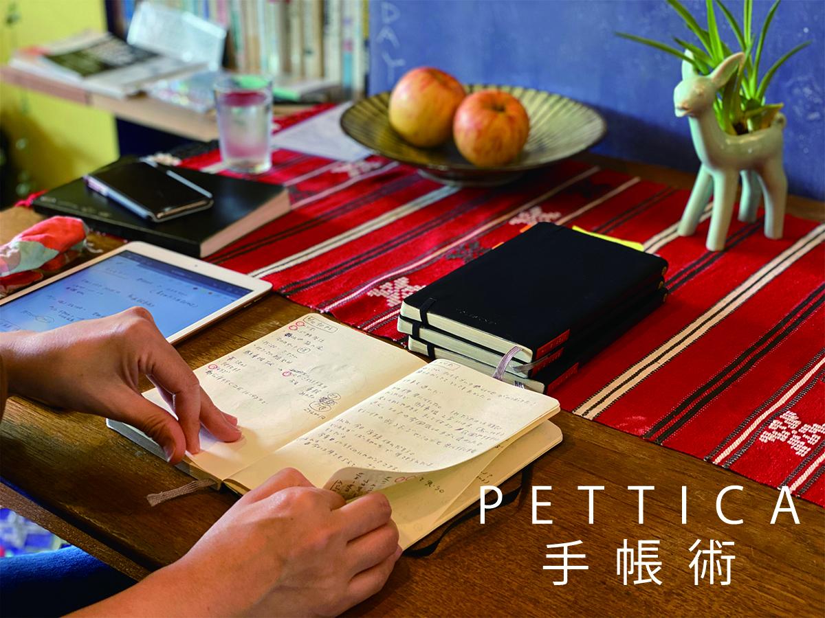 PETTICA手帳術