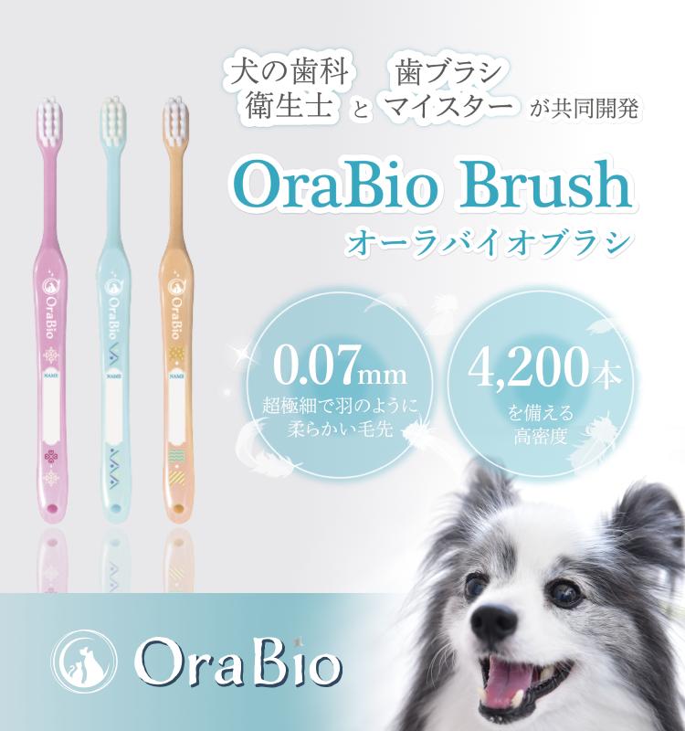 犬の歯科衛生士の共同開発OraBio Brushオーラバイオブラシ