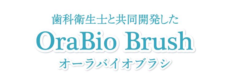 OraBio Brush
