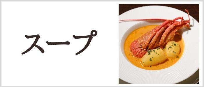 スープ一覧