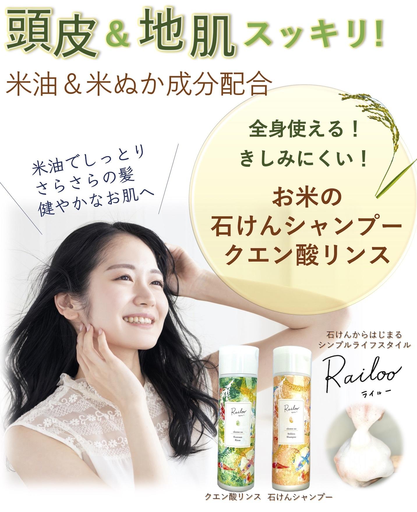 天然由来のお米成分配合!髪・頭皮・お肌を美しくたもつ石けんシャンプー