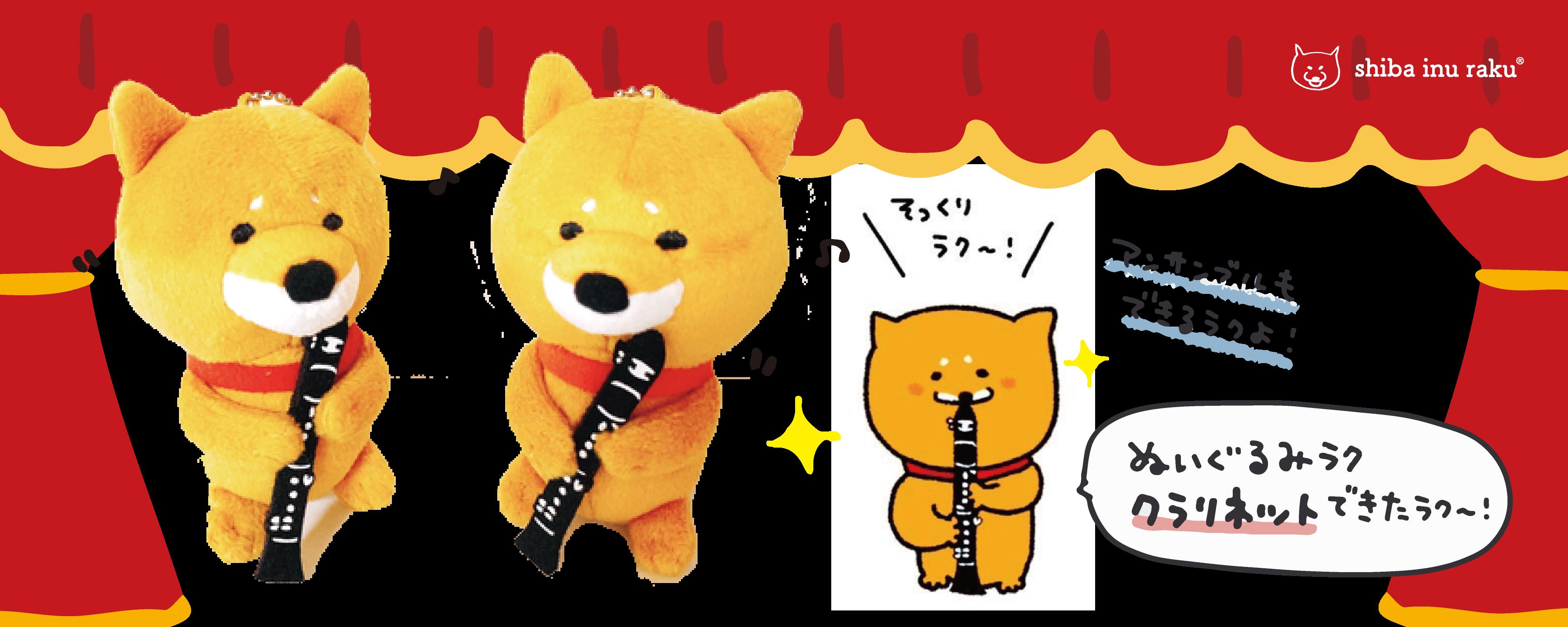 柴犬ラクオンラインストア