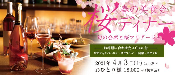 桜ディナー