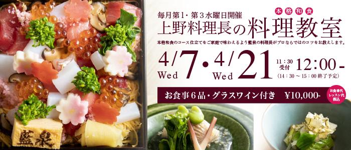 上野料理長の料理教室4月