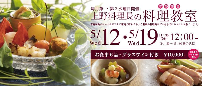 上野料理長の料理教室5月