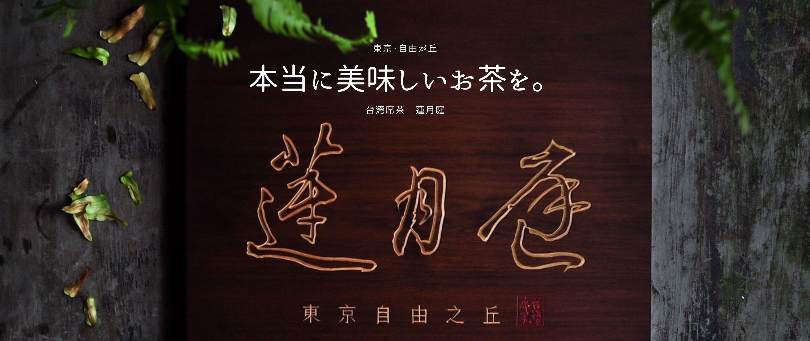 自由が丘「台湾席茶 蓮月庭」オンラインショップ