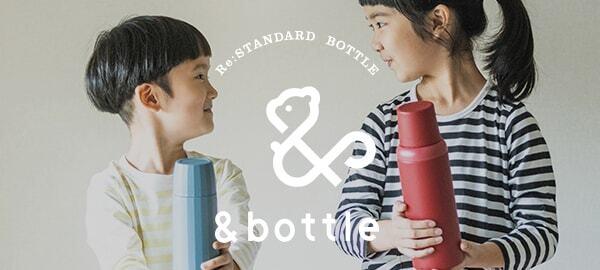 """タイガー魔法瓶とRe:Sがコラボレーションして誕生したあたらしい""""ふつう""""の水筒「&bottle(アンドボトル)」"""