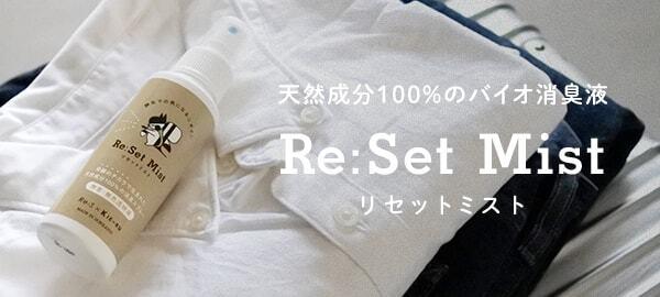 天然成分100%のバイオ消臭液「Re:Set Mist(リセットミスト)」