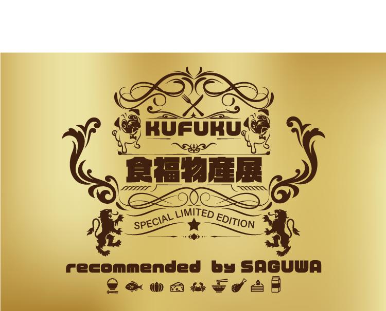 食福物産展 Recommended by SAGUWA