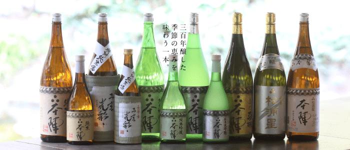 「300年醸した季節の恵みを味わう一本。」これは私たちのブランドアイデンティティです。  創業元禄元年。私たち潜龍酒造は江迎の地で300年以上、昔ながらの時間と手間、そして変わらぬ愛情を注いで酒造りを行ってきました。  四季のある国の酒「日本酒」造りは、季節とともにあり、その楽しみ方もまた季節とともにあります。四季折々の海・山の幸、旬の食べ物をおいしくいただく知恵は、和食という文化の土台であり、そのそばには料理の引き立て役として「日本酒」が添えられてきました。  また料理だけでなく、昔から日本人は季節をつまみに酒を楽しむ、洒落た遊び心を持っています。桜や菊の花びらを酒に浮かべたり、月を愛でながらお猪口を傾けたり。季節ごとの身近な美意識のそばには、いつ「も「日本酒」があったのです。  フランスならワイン、イギリスならウィスキーといったように、その土地にある酒はその土地の食を引き立てます。だから、和食や日本人に受け継がれる粋な感性のそばには、どうぞ日本酒を置いてください。春・夏・秋・冬、それぞれの季節の風景の中で、食に寄り添い、また人に寄り添い、喜びや癒しを届け、絆を深める。  潜龍酒造はそんな酒を造りお届けする蔵です。