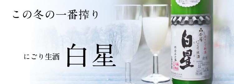 和製シャンパンとも称される発泡性の生酒。冬季限定醸造のにごり酒です。搾ったばかりの新酒のさわやかな香りと醗酵過程でのガスが残って心地よい醗酵ガスが口の中ではじけ、風味と調和のとれたみずみずしい美味しさです。和製シャンパンとも称される活性清酒はこの時期だけしか飲めない特別なお酒。ぜひ師走の風物詩としてお求めください。御歳暮などにも喜ばれます。