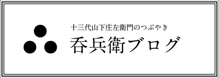 十三代目となる山下庄左衛門によるブログです。長崎、佐世保の情報などをお届けします。
