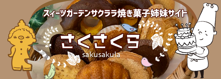 スイーツガーデンサクララ焼き菓子姉妹サイトさくさくら