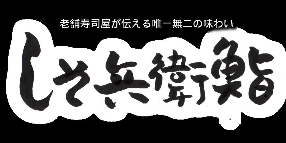 しそ兵衛鮨