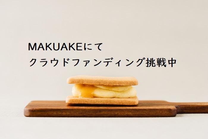 宮崎発!マンゴー農家とタッグを組んで生まれた「完熟マンゴーバターサンド」を全国へ