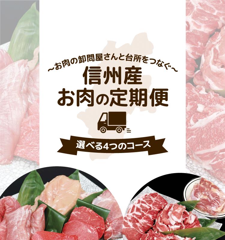 信州産 お肉の定期便