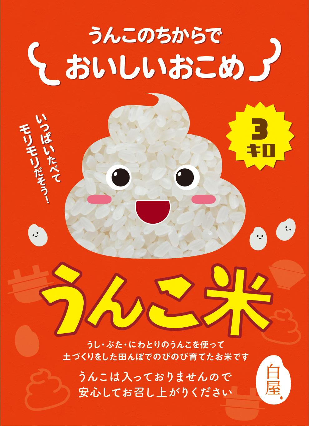 うんこ米【3kg】精白米<br /> <子供パッケージ>