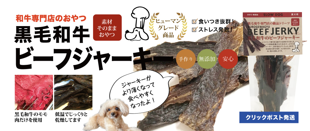 slowdog「愛犬用手作りおやつ」紹介画像2