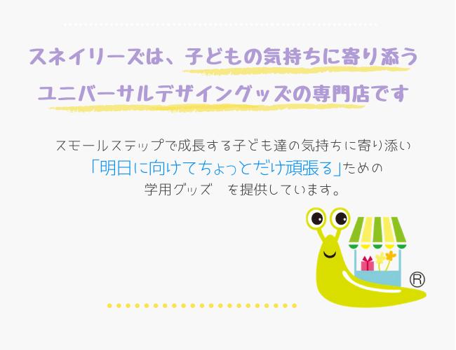 スネイリーズ ユニバーサルデザインの入園入学グッズ