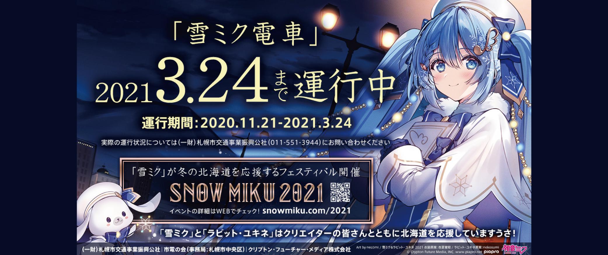 2021 雪 ミク