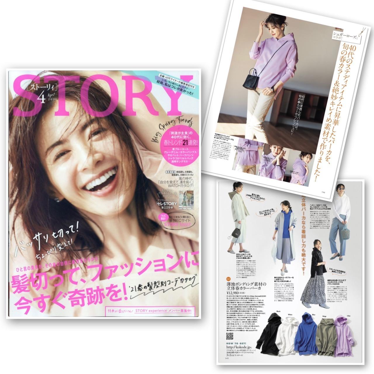 最新号STORY4月号にて限定コラボ春のボンディングみえニットパーカ雑誌掲載!