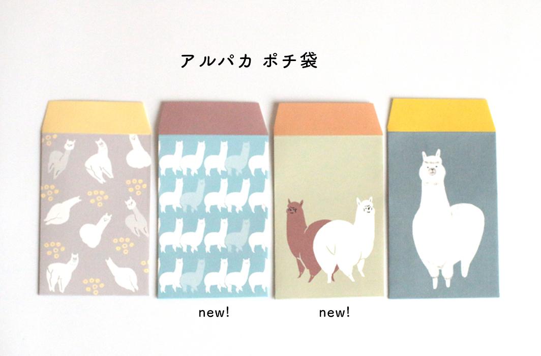 アルパカ雑貨sunokko design online store